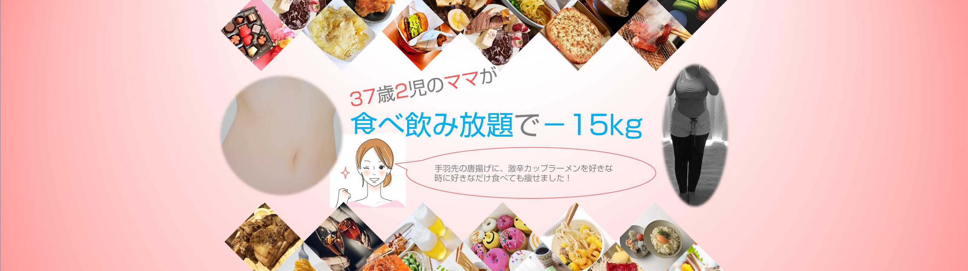 37歳2児のママが食べ飲み放題で-15kg
